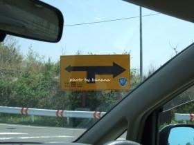 ガリバー青少年旅行村 高速道路を降りてから