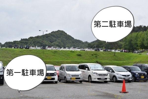 姫路セントラルパーク 遊園地側駐車場