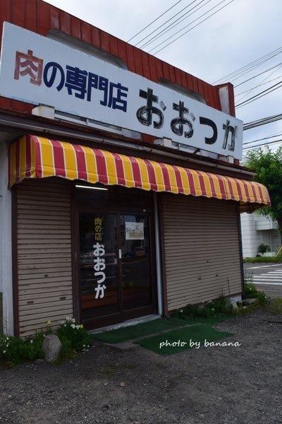 北海道おすすめコテージ 帯広ジンギスカン肉バーベキュー おおつか