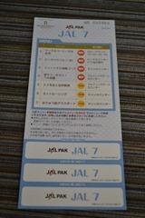 ルネッサンスリゾートオキナワ JAL7