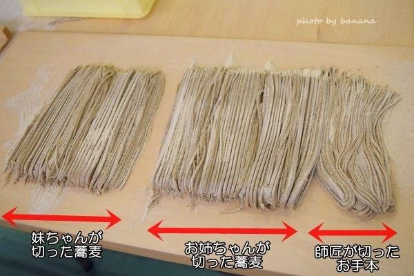 そばカフェ生田村 蕎麦打ち体験