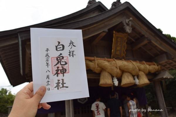 鳥取・因幡の白兎伝説・白兎神社 御朱印