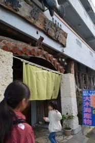 アリビラ周辺レストラン 大木海産物レストラン