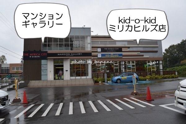 ボーネルンドkidokidキドキド千里丘ミリカヒルズ店