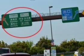 京都縦貫自動車道の大山崎JCT