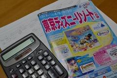 大阪発子連れde東京ディズニーランド交通費を安くする方法