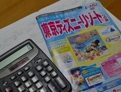 大阪発子供と東京ディズニーランド