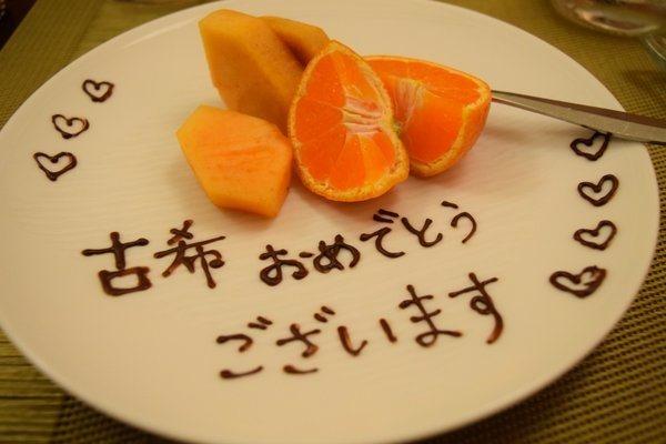 鳥羽国際ホテル潮路亭 宿泊体験記口コミブログ レストラン 古希祝い