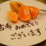 三重県鳥羽市鳥羽国際ホテル潮路亭 古希お祝いおすすめ子連れ宿泊ブログ