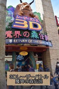 ひらかたパーク 魔界の森伝説 3Dシューティング