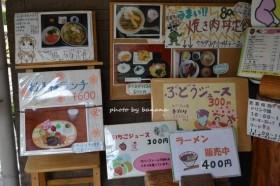 富田林市サバーファーム レストランメニュー