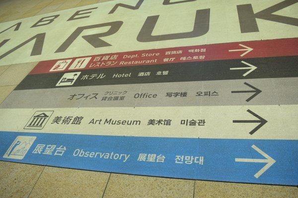 ハルカス展望台の行き方 大阪観光