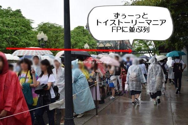 6月平日雨の日ディズニーシー トイストーリーマニア混雑