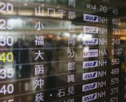 北海道家族旅行 飛行機&ツアー モデルコース