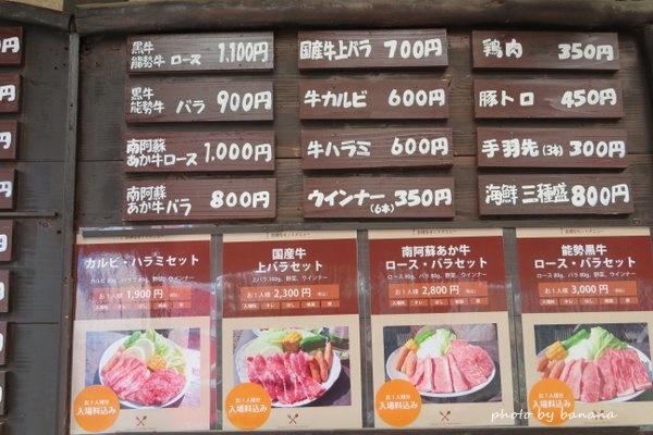 妙見山 バーベキュー メニュー