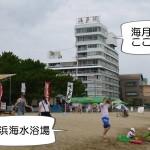 淡路島洲本・大浜海水浴場 海月館
