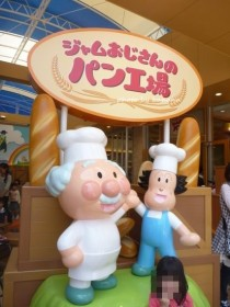 名古屋アンパンマンミュージアム ジャムおじさんのパン屋さん