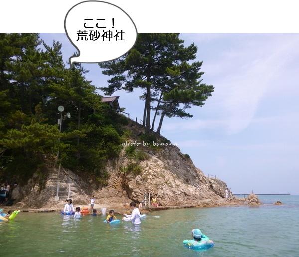 鳥取浦富海水浴場の荒砂神社