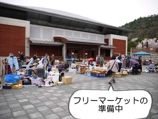 アクトパル宇治 桜まつり フリーマーケット