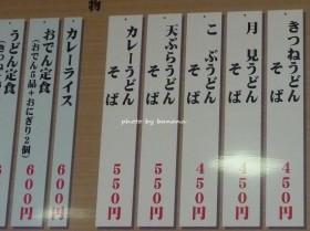 池田市立五月山公園 軽食