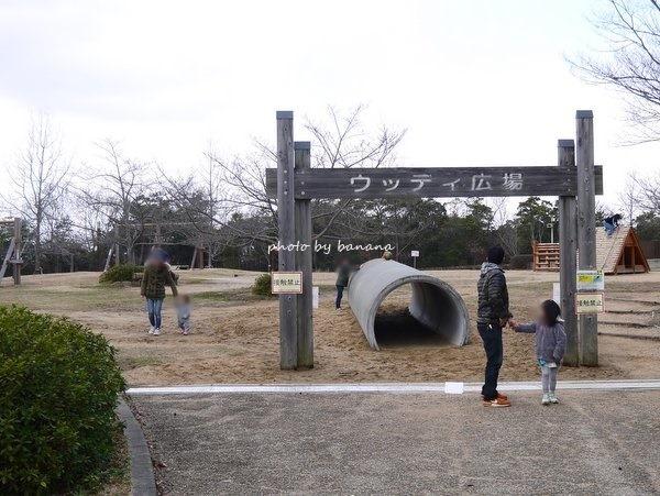 兵庫県三木市・三木山森林公園ウッディ広場