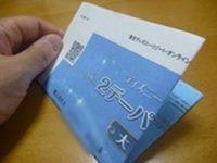 東京ディズニーランド旅行 eチケット