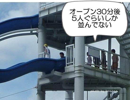 東条湖おもちゃ王国アカプルコ スライダー