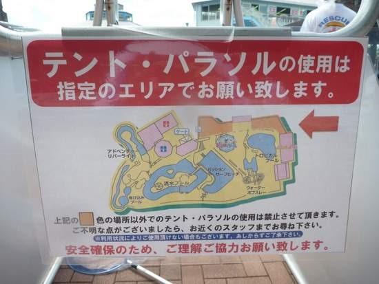 東条湖おもちゃ王国アカプルコ テント