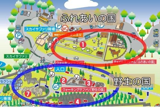 姫路セントラルパーク サファリ