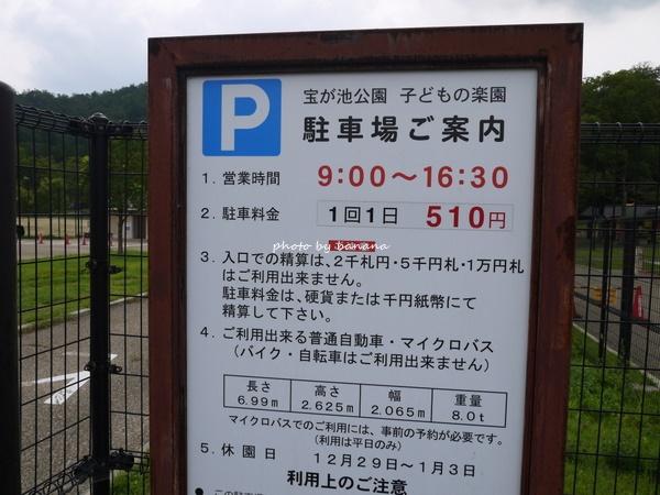 京都市宝ヶ池公園子どもの楽園 駐車場