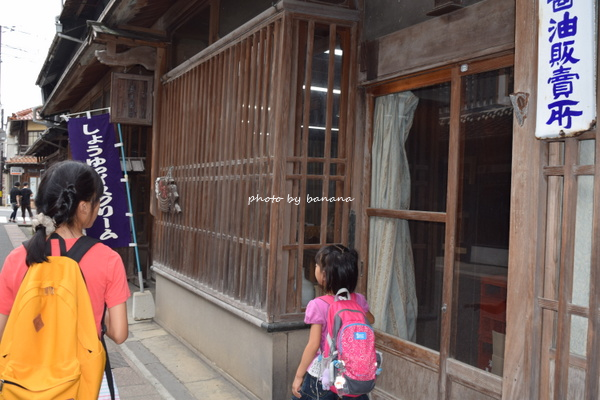 倉吉白壁土蔵群 桑田醤油醸造所