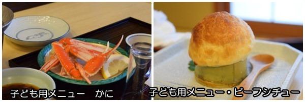 鳥取ホテル・観水亭こぜにや 夕食口コミ