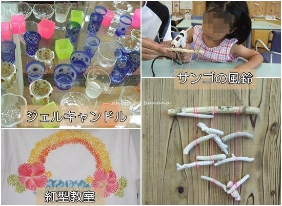 もとぶ元気村 伝統工作プログラム