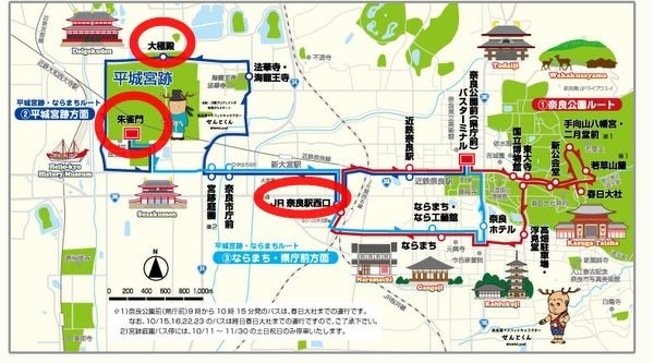 奈良周遊バス ぐるっとバス