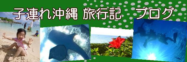 子連れde沖縄旅行記ブログ