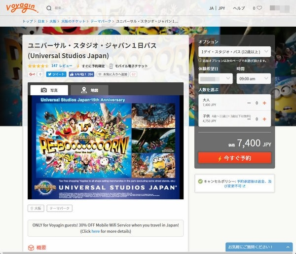 usj-cheapest-tickets.jpg USJ日付指定なし 安い入場チケット
